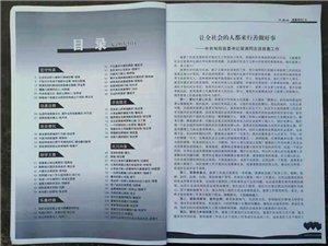 旬阳县慈善协会~太极城文化研究会联合编撰的《慈善特刊》即将出版