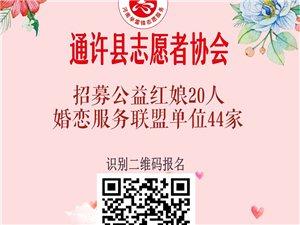 公告:通�S�h志愿者�f��招募公益�t娘和婚�俜��章�盟�挝�