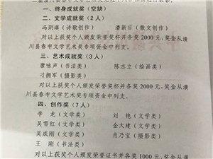 第二届潢川县春申文学艺术奖评奖结果公示