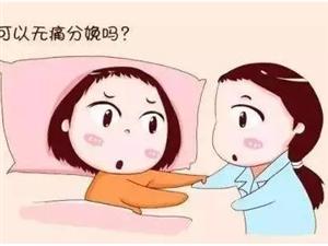 分娩镇痛:让妈妈的爱少点疼痛