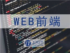 滁州有电脑前端工程师培训班吗滁州web前端培训