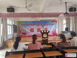 智慧学校隆重举行祖国70华诞诗歌朗诵比赛