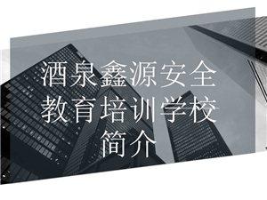 酒泉鑫源安全教育培��W校