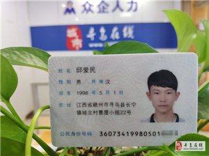 失物招领:请邱爱民认领身份证,大家互相转告!