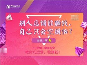 滁州淘宝网店培训 淘宝美工专修班 零基础包教会