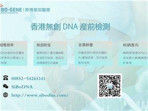香港�o��基因�z�y,�槟��Y查降低胎�撼錾�缺陷