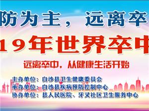"""白沙黎族自治县开展2019年""""世界卒中日""""宣传活动"""