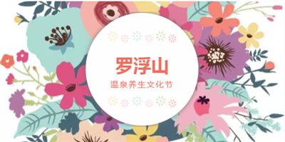 下周!2019年罗浮山温泉养生文化节强势来袭!还有罗浮山温泉原水免费送!