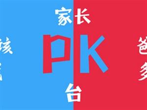 【家长PK台】爸爸应该努力赚钱还是多陪孩子?