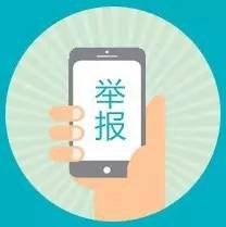 寻乌县农网方面专项整治漠视侵害群众利益问题举报电话
