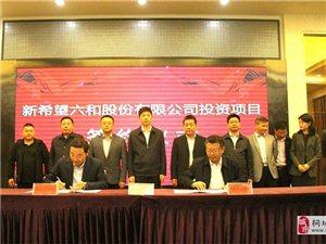 项目总投资约42亿元!刘中汉徐雄等出席项目签约仪式