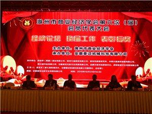 热烈祝贺:滁州市商业经济学会第六次{届}会员代表大会圆满召开