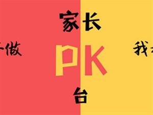 【家长PK台】你希望孩子做全才还是做专才?