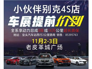 小伙伴别克4S店  车展提前价到 85395763