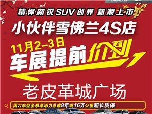 小伙伴雪佛兰4S店  车展提前价到 85395766