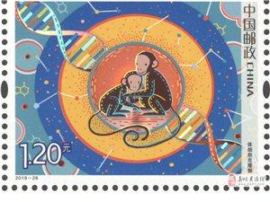 《科?#21363;?#26032;》(二)纪念邮票今天首发