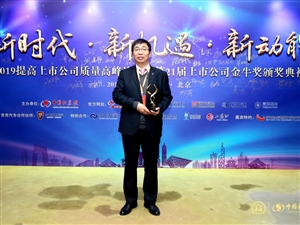 先达农化荣获第21届中国上市公司金牛奖最具投资价值奖、企业领袖奖