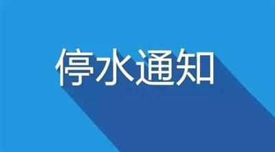 邻水爱众水务公司暂停供水通知(10月31日)