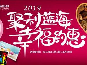 【11月���T福利】2019聚利�{海,幸福�s惠!