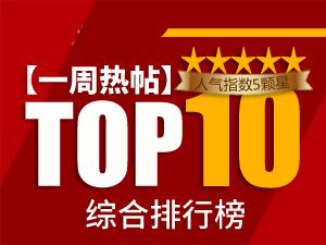 【一周热帖】综合排行榜