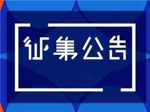 征集公告:关于寻乌县博物馆征集文物展品,欢迎社会各界广泛参与!