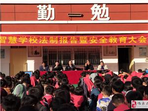 智慧学校召开  法制报告暨安全教育大会