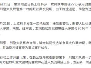 """青海�_日警方破�@2起代�均�椤�6.21""""的重大案件"""