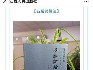 江西人民出版社以《这套书太珍稀了》为题推介《寻邬文献丛刊》