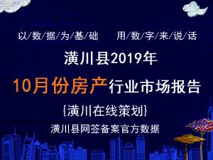 潢川县2019年10月份房地产市场报道