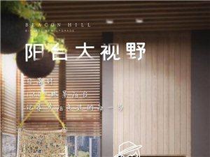 【江山・澜庭叠院】阳台大视野