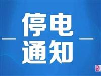 停电计划:寻乌南桥镇临时停电到3日晚11点【分享·收藏·备用】