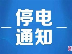 停电计划:寻乌南桥镇临时停电到3日晚11点【分享・收藏・备用】