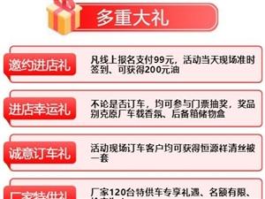 """别克厂家限时购 烟台站豪庆""""11.11"""""""