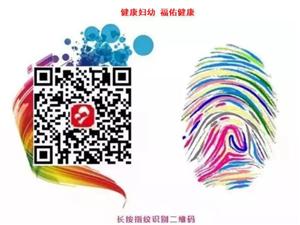 莱阳市妇幼保健院门诊坐诊早知道(11月4日――11月10日)