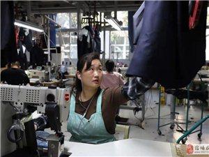 扶贫工厂助脱贫
