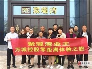 澳门威尼斯人娱乐网站聚珑湾项目组织部分业主去惠州实地参观万城控股旗下项目
