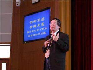 """滨州市技师学院举办""""齐鲁国际讲堂―德国职业教育与高端铝产业人才培养""""研"""