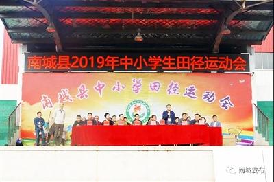 南城县举办2019年中小学生田径运动会