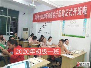 学会计,不用到九江,湖口华舜会计培训,火热招生中...