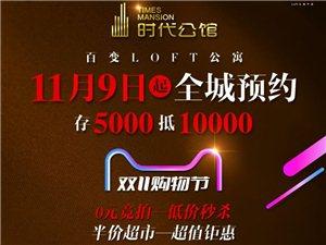 【时代公馆】11月9、10日,双11福利来了!购物狂欢节即将来袭!