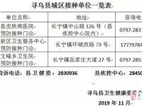 公告:关于移交寻乌县疾控中心接种门诊,11月底关停,大家相互转告!