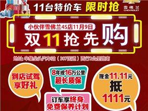 11月9日 小伙伴雪佛兰礼庆双11 现金11.11元抵1111元