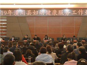 亚博体育yabo88在线县召开妇幼健康工作培训会