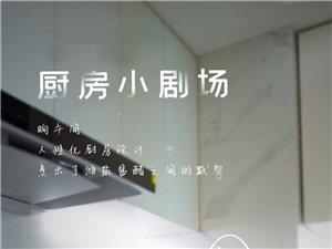 【江山・澜庭叠院】厨房小剧场