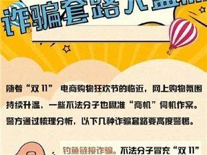 """【净网2019】""""双11来了 """",诈骗套路大盘点"""