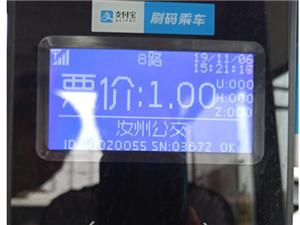 """汝州公交进入""""刷卡""""乘车时代!刷卡乘车每人次只需7毛钱!"""