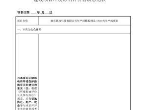 南京恩瑞科技有限公司�h境影��u�r公��⑴c第二次公示