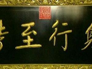 中��儒家思想的奠基人之一--�h子�q