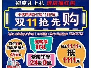 11月9日小伙伴别克双11抢先购 现金11.11元抵1111元..