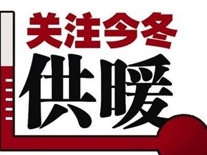 岷县宏源清洁热力有限公司:致广大热用户的一封信